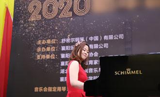 活动回顾 | 2020新春音乐会 点燃襄阳夜2