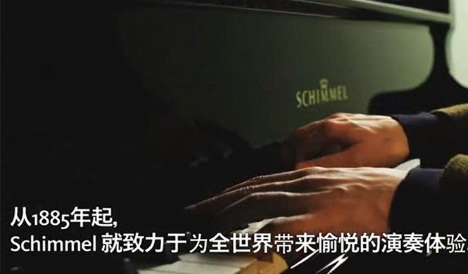 舒密尔宣传片