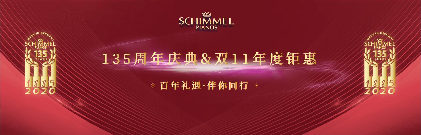 百年礼遇,伴你同行|SCHIMMEL钢琴135周年惊喜来袭!