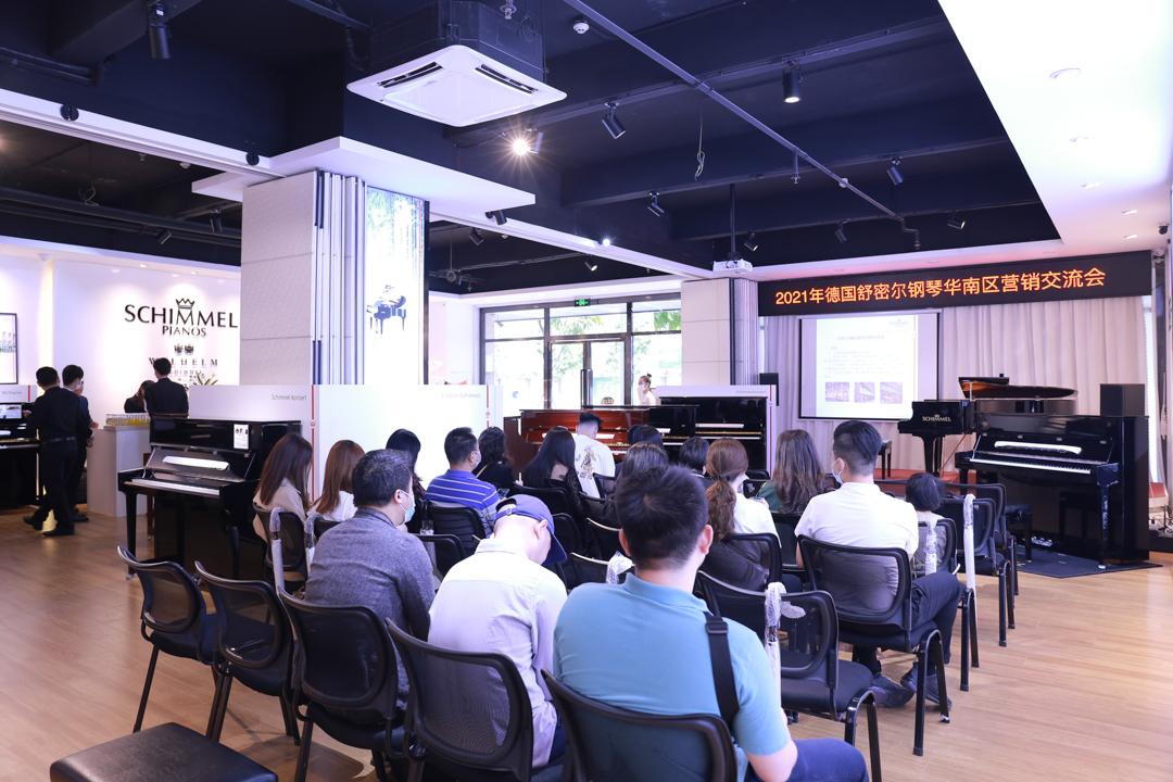 2021年德国舒密尔钢琴华南区营销交流会在深圳举行