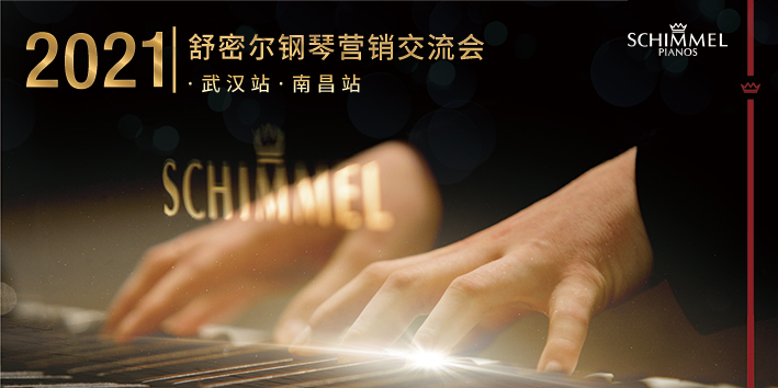 活动回顾 2021年舒密尔营销交流会(武汉站、南昌站)