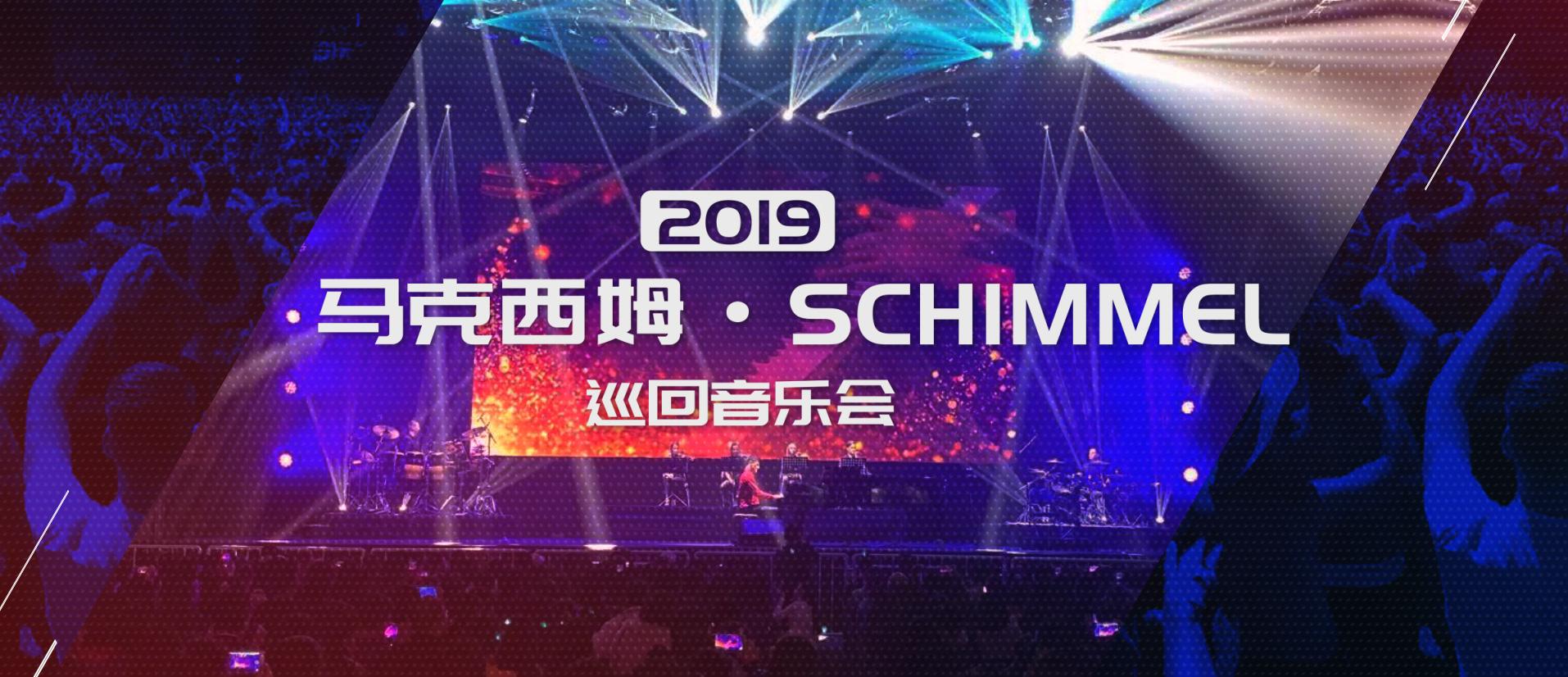 冬季巡礼   马克西姆携SCHIMMEL钢琴奏响郑州激情之夜