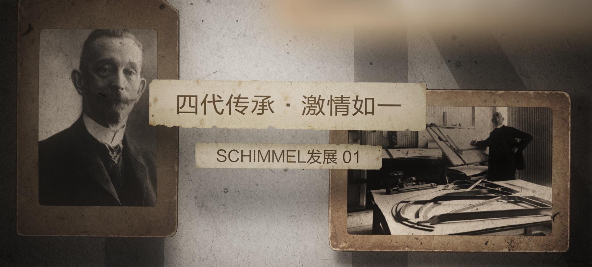 四代传承,激情如— ——SCHIMMEL发展(一)