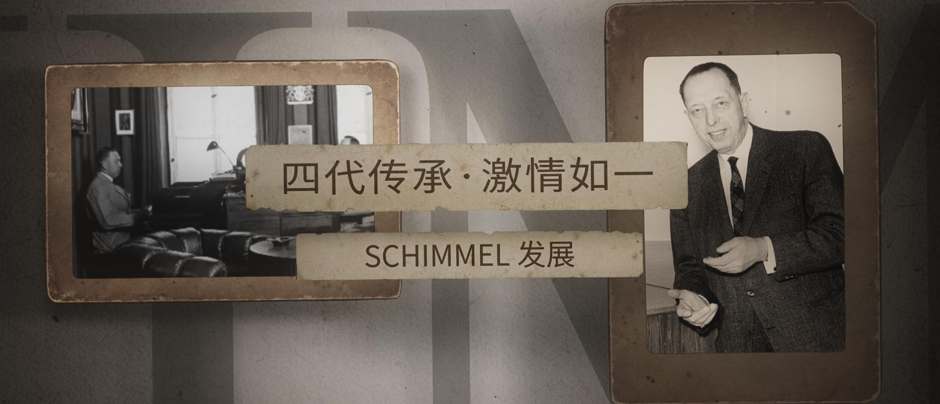 四代传承,激情如一 ——SCHIMMEL发展(二)