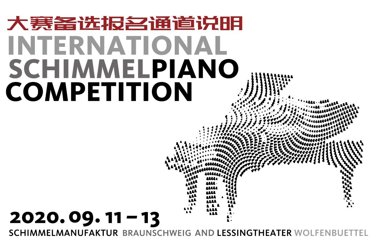 舒密尔国际钢琴大赛备选报名通道说明